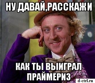 Депутат Контроль