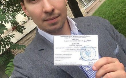 Дмитрий Данилов депутат