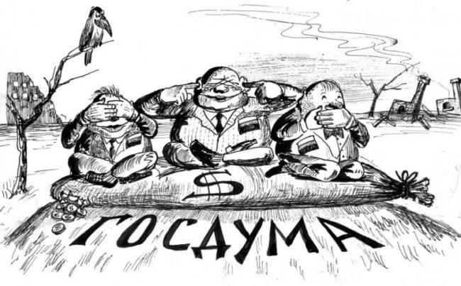 Госдума Россия