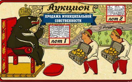 Аукцион
